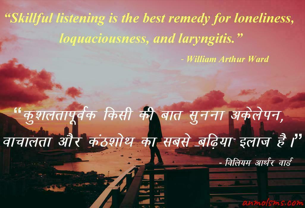 कुशलतापूर्वक किसी की बात सुनना अकेलेपन, वाचालता और कंठशोथ का सबसे बढ़िया इलाज है