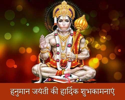 हनुमान जयंती की हार्दिक शुभकामनाएं