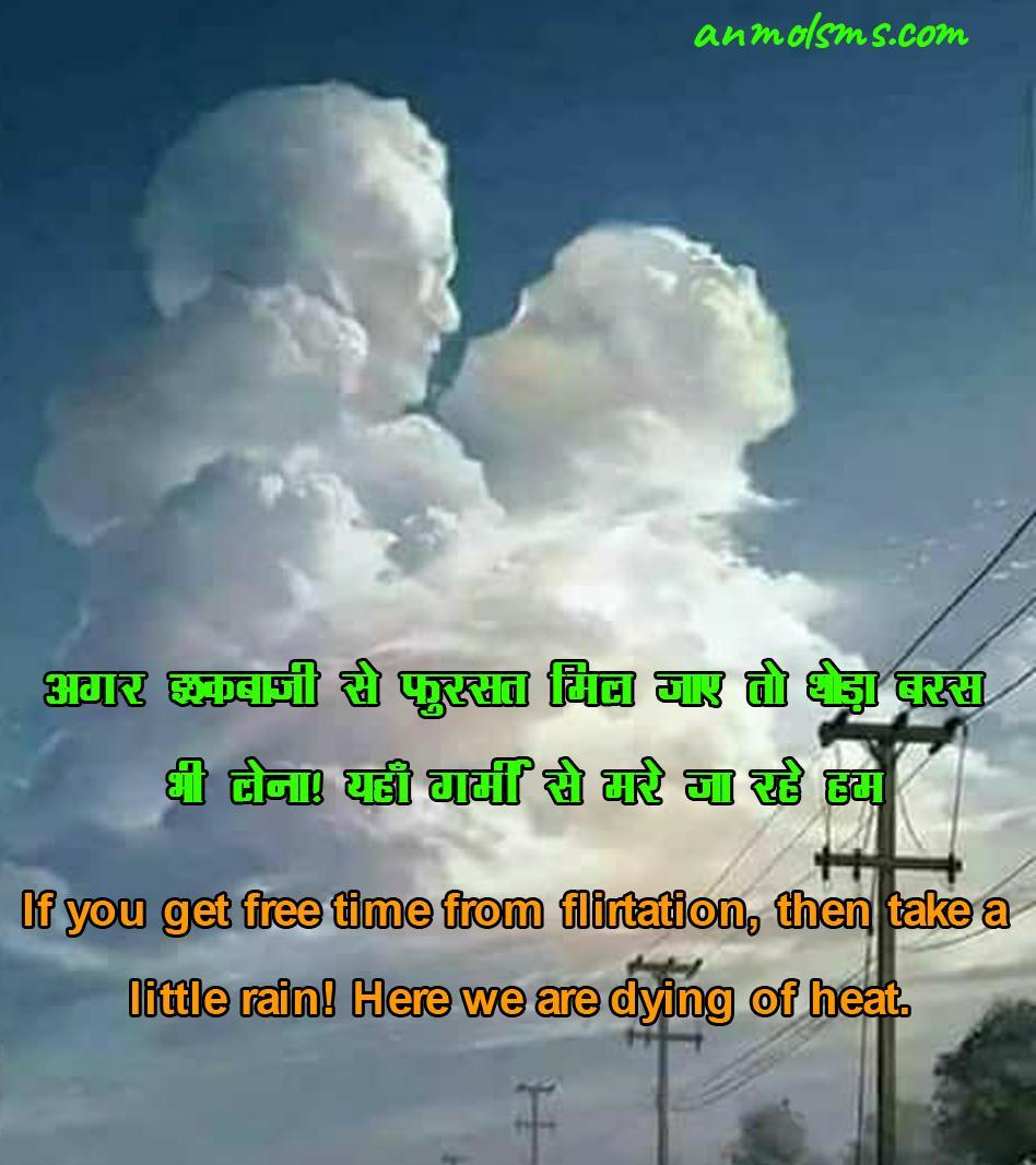 बादल का इश्क़