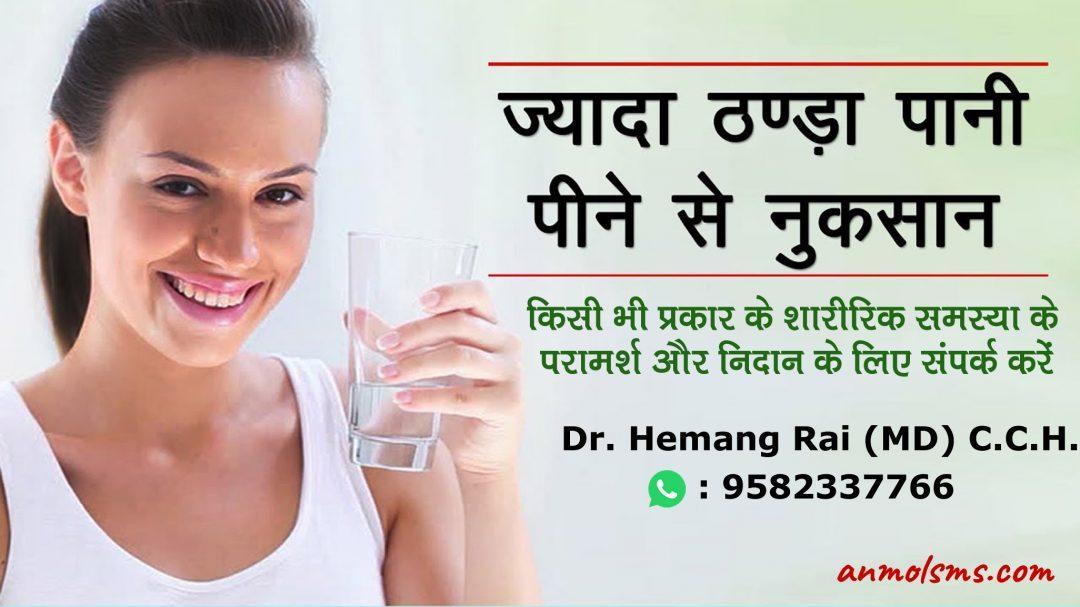 ठंडा पानी पीने से शरीर को कौन-कौन से नुकसान होते हैं
