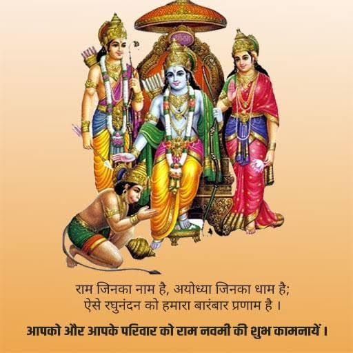 राम नवमी की अनंत शुभ कामनाएं