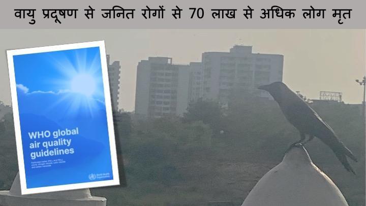 वायु प्रदूषण अधिक ज़हरीला: 6 प्रदूषकों की अधिकतम सीमा घटी वरना जानलेवा ख़तरा